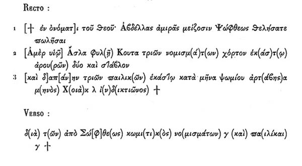Transkript rukopisa, koji je pisan na grčkom jeziku, tada administrativnom jeziku Egipta.