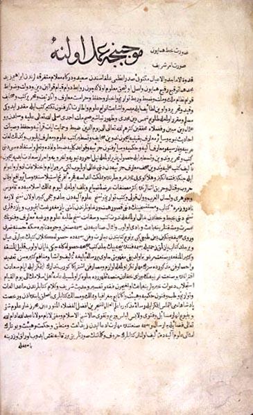 Stranica prve knjige štampane u Osmanskoj štampariji 1728. godine, arapsko-turski leksikon Al-Sihah.